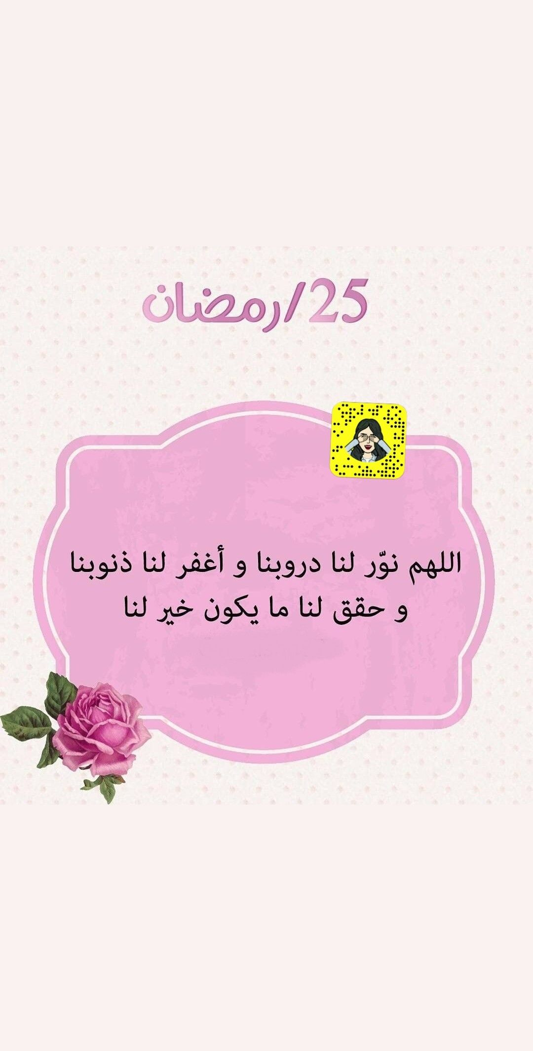دعاء 25 رمضان