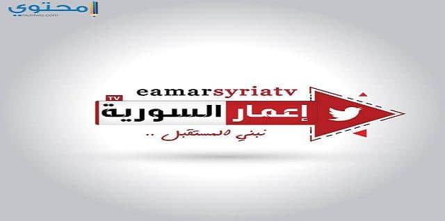 تردد قناة إعمار السورية
