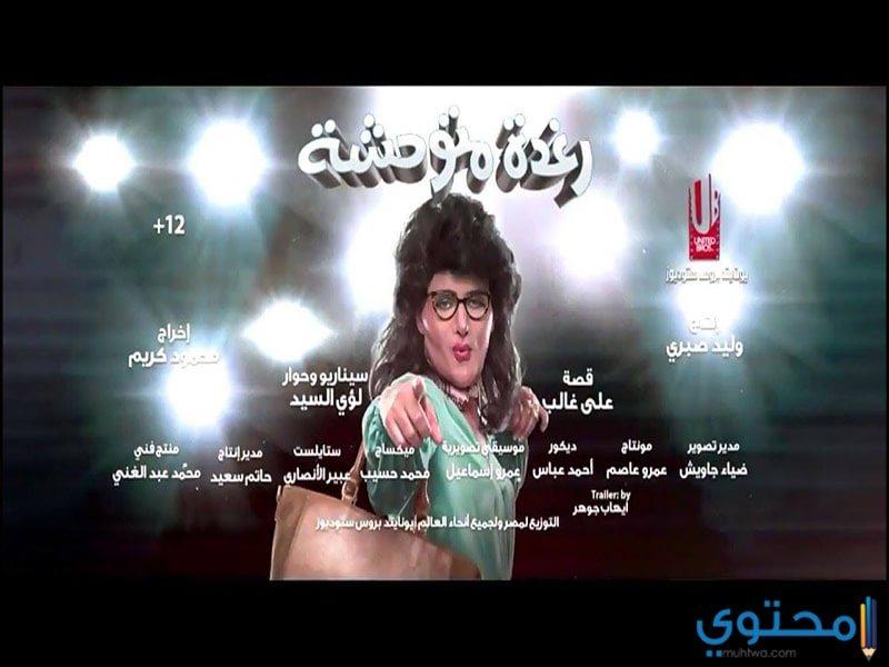 موعد عرض فيلم رغدة متوحشة 2018