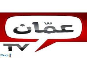 تردد قناة عمّان TV 2018