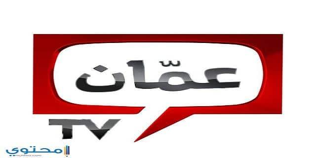 تردد قناة عمّان TV 2019