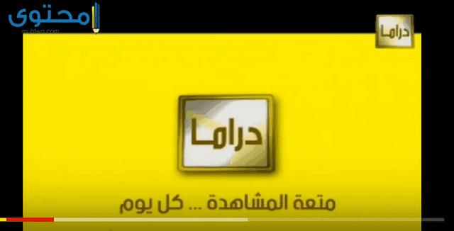 تردد قناة اليوم دراما 2018