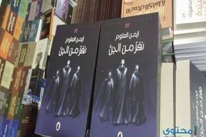 تحميل وقراءة رواية نفر من الجن