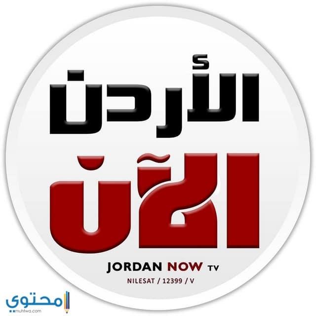 jordan now tv