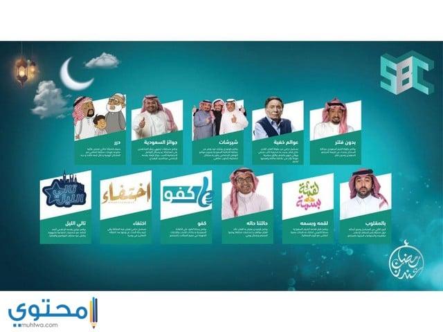 برامج ومسلسلات قناة SBC