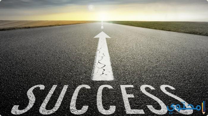 أقوال وحكم عن النجاح مميزة