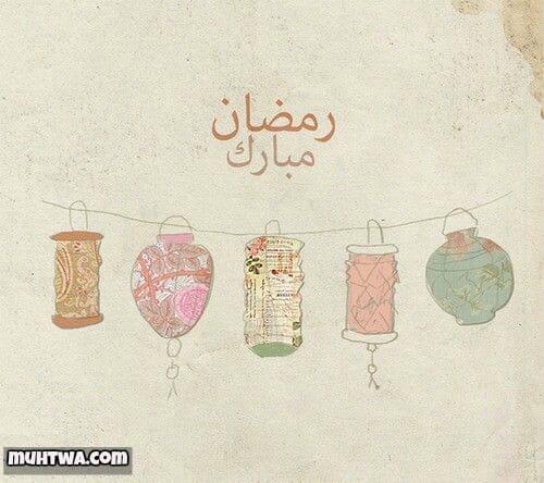 عبارات تهنئة بمناسبة حلول شهر رمضان 2022 - موقع محتوى