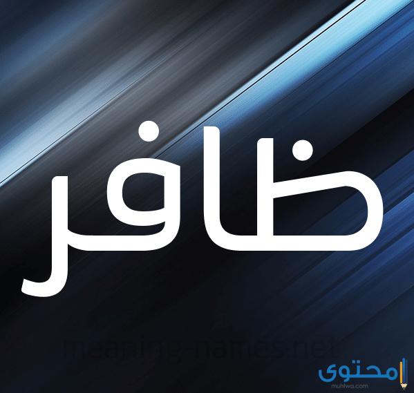 معني اسم ظافر