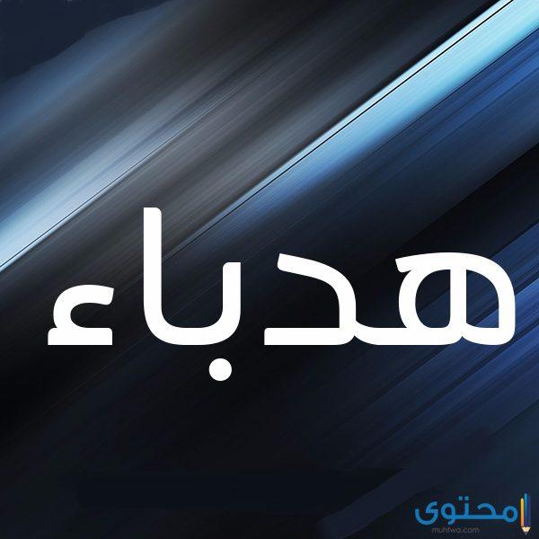 معنى اسم هدباء