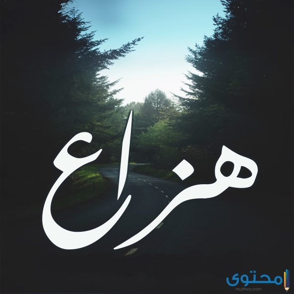 معنى اسم هزاع وصفات من يحمله