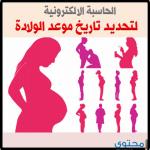 حساب اسابيع الحمل بسهولة جدا