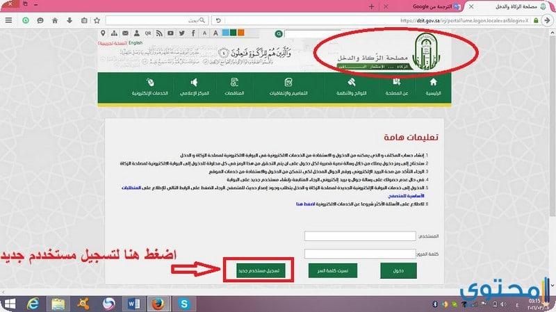 طريقة طباعة شهادة الزكاة والدخل الالكترونية