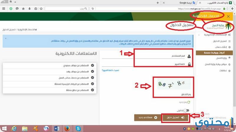 طريقة تجديد رخص العمل للمقيمين في السعودية