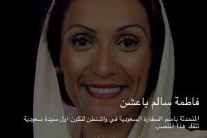 فاطمة باعشن أول متحدثة باسم سفارة المملكة
