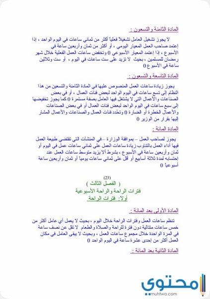 نص المادة 80