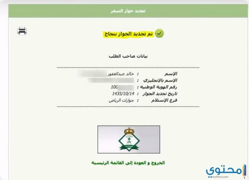 شرح تجديد جواز السفر السعودي الكترونيا