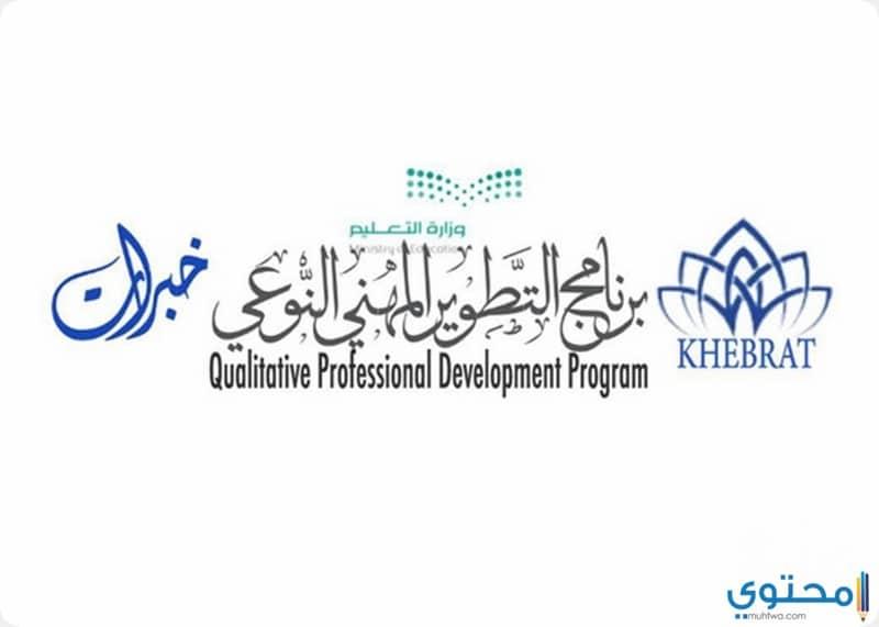 برنامج تطوير المدارس بالمملكة 2021
