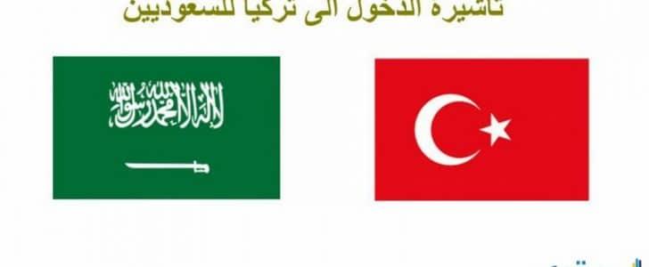 الحصول على تأشيرة تركيا للمقيمين بالسعودية