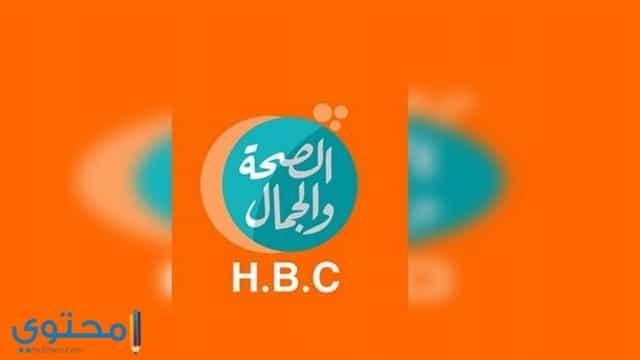 ترد قناة الصحة والجمال 2019