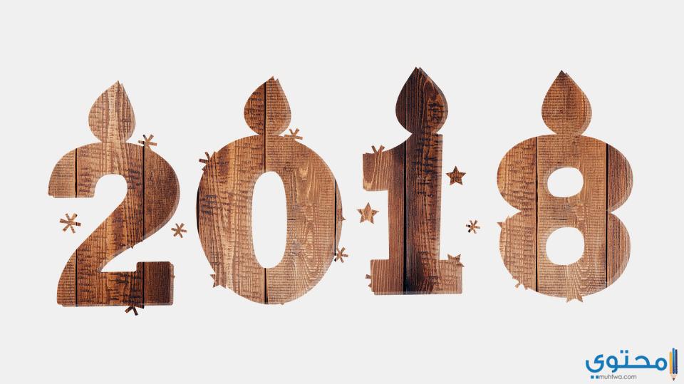 رسائل العام الجديد