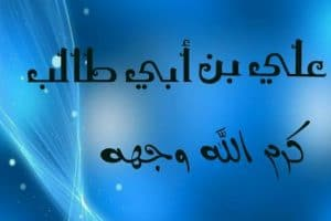 حكم علي بن أبي طالب