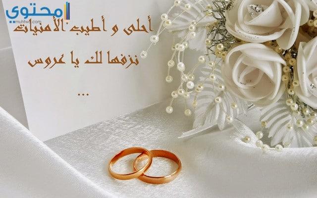 بوستات تهنئة بالزواج