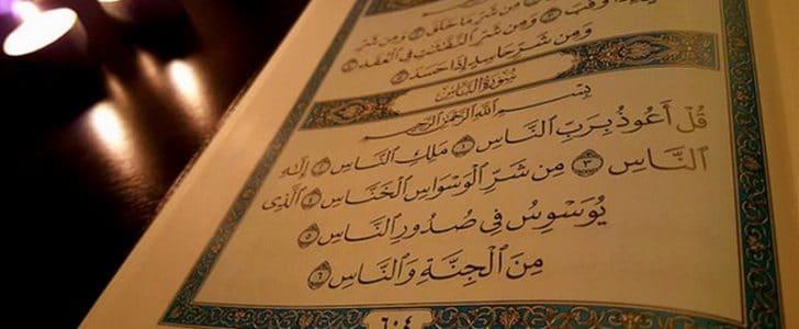 أفضل أوقات قراءة سورة الناس