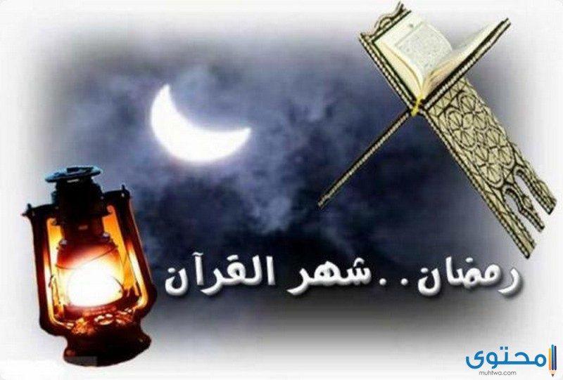 فضل شهر رمضان في القرآن