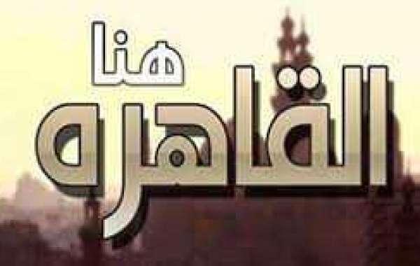 قناة هنا القاهرة