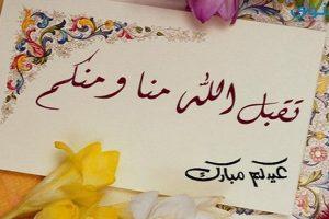 رسالة عيد فطر سعيد 2017