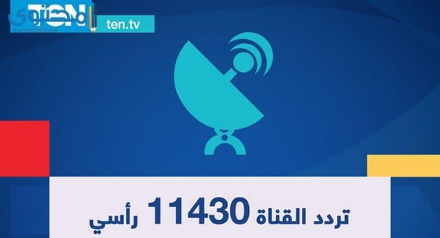 تردد قناة تن تي في الجديد