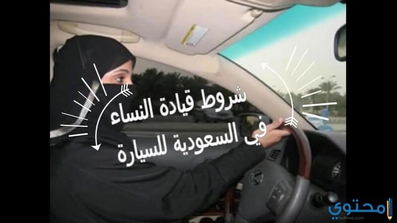 شروط قيادة المرأة للسيارة