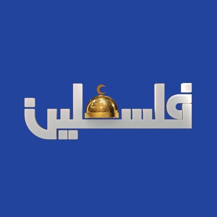تردد قناة فلسطين الفضائية