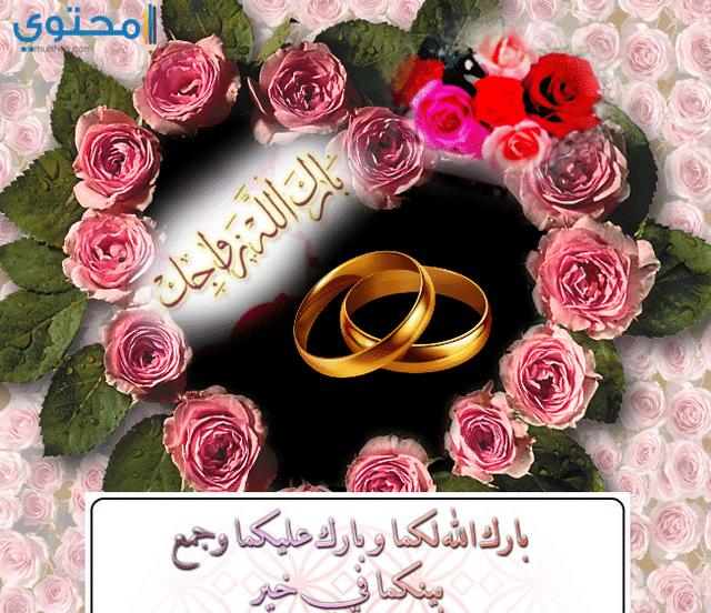 دعاء الزفاف