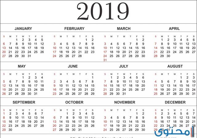 مواعيد اجازات عام 2019