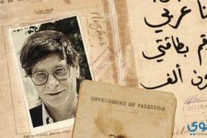 خواطر الشاعر محمود درويش