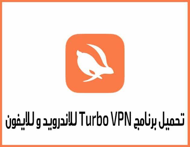 تطبيق تيربو في بي ان Turbo VBN