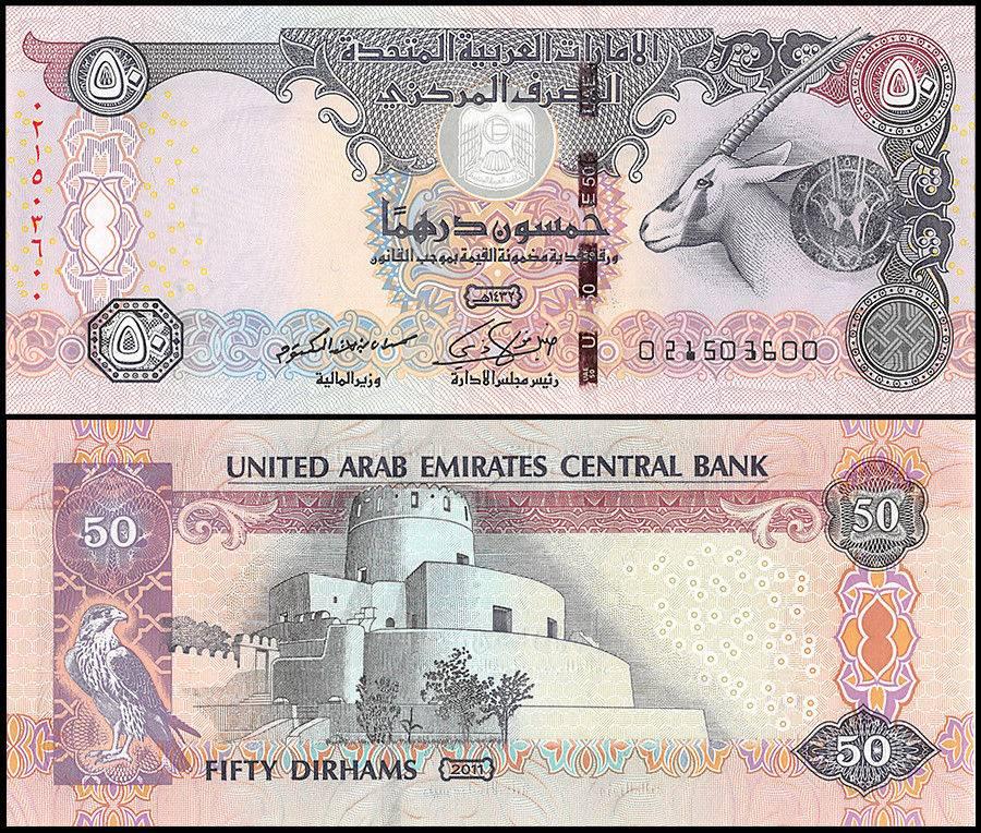 50 درهم إماراتي