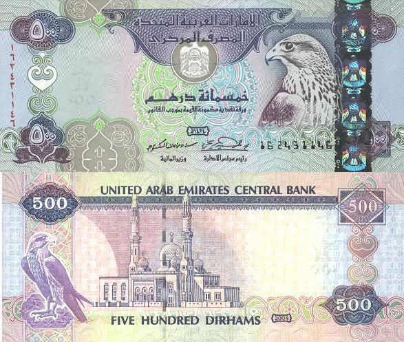500 درهم إماراتي