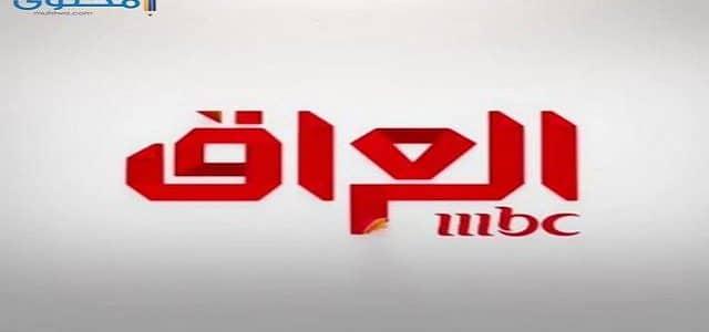 تردد قناة mbc العراق 2019