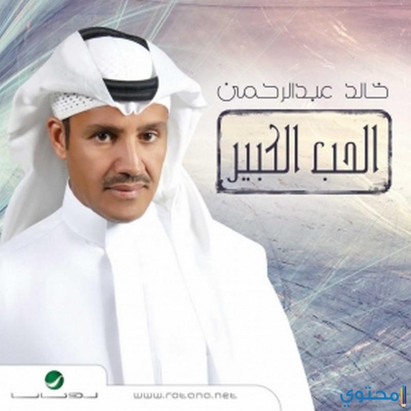 السيرة الذاتية للفنان خالد عبدالرحمن الدوسري