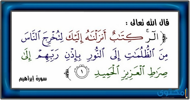 فضل تلاوة آيات سورة ابراهيم موقع محتوى