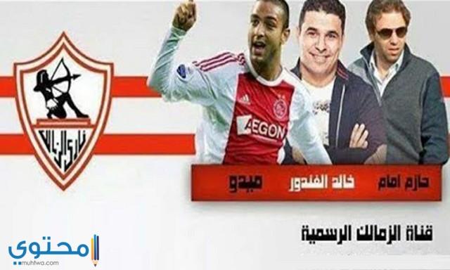تردد قناة zamalek tv