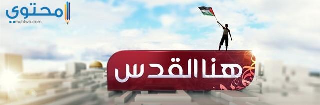 تردد قناة هنا القدس 2020 الجديد