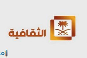 تردد القناة الثقافية السعودية 2018
