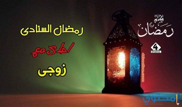 رمضان أحلى مع زوجى