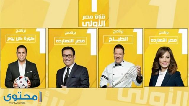 برامج قناة الاولى المصرية