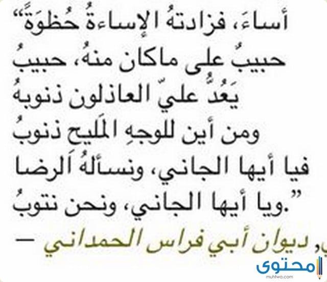 حكم أبي فراس الحمداني