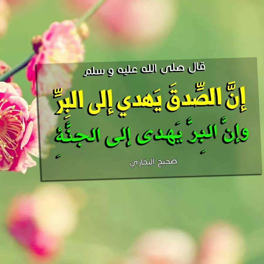 حكم وأمثال عن الصدق معبرة اجمل 90 عباراة عن الصدق في الحياة - موقع محتوى