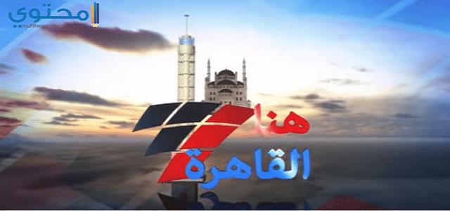 تردد قناة هنا القاهرة علي النايل سات